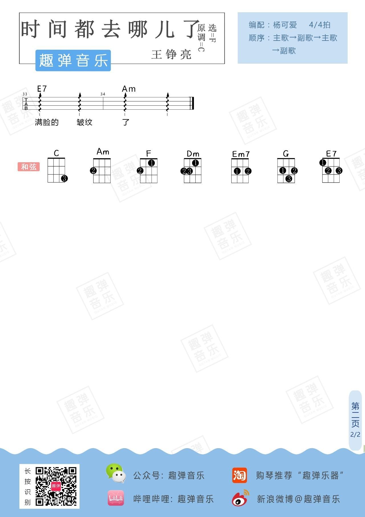 《时间都去哪了》入门ukulele谱