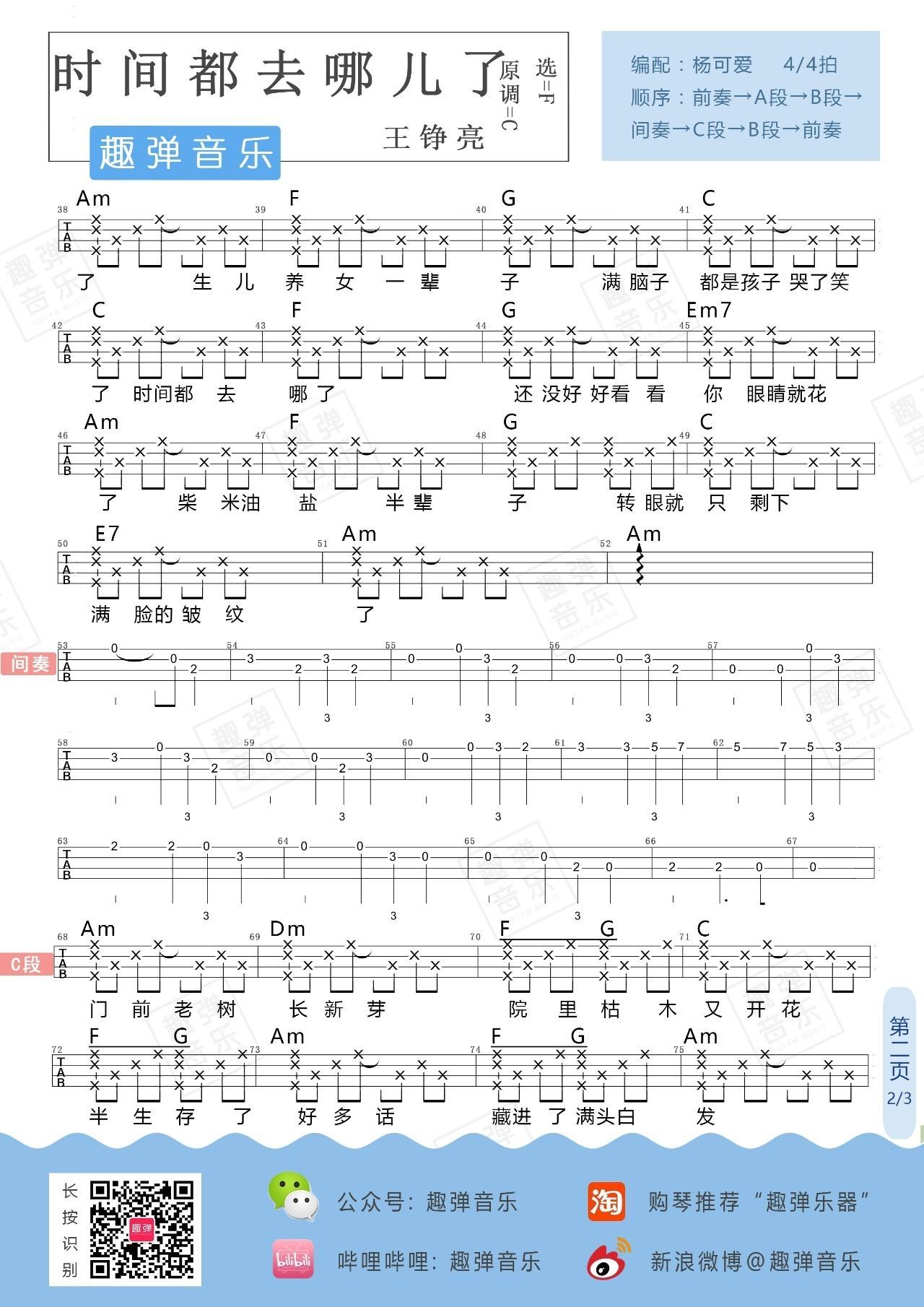 《时间都去哪了》进阶版曲谱附教学