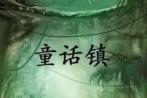 《童话镇》尤克里里弹唱视频教程_女生版/男生版(白熊音乐)