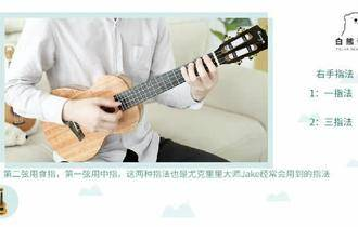 指弹零基础教程第九课_基本功练习(白熊音乐)