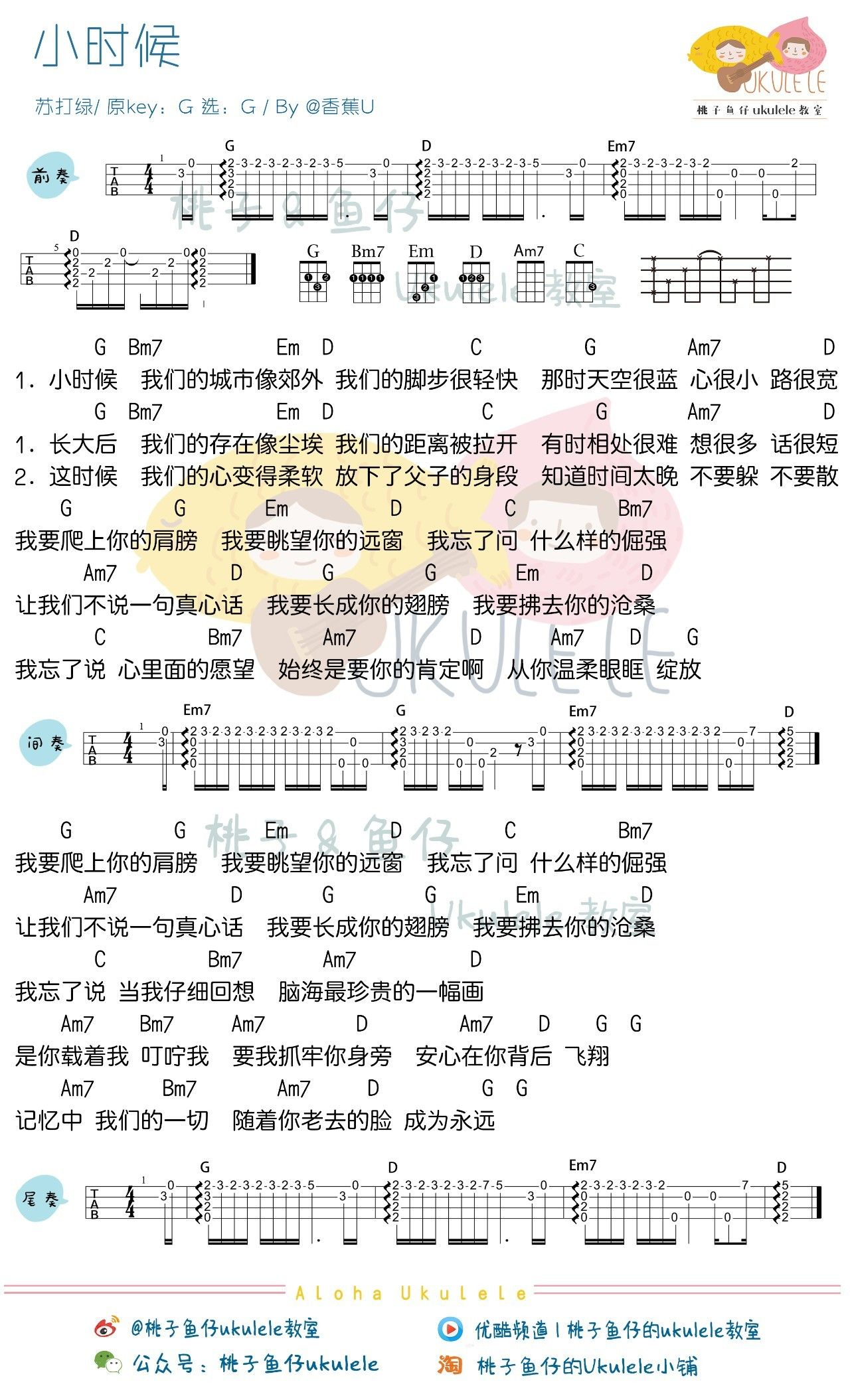 《小时候》ukuleleG调谱