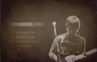 李志《关于郑州的记忆》尤克里里谱(柠檬音乐)