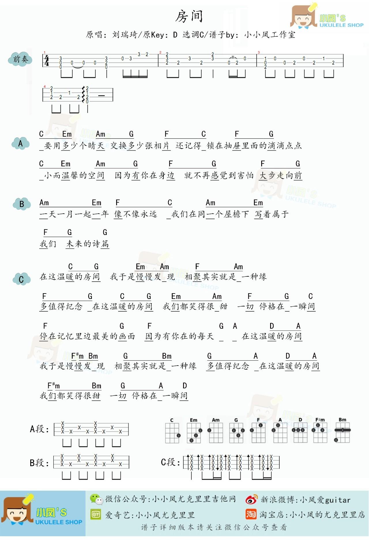 《房间》尤克里里和弦谱