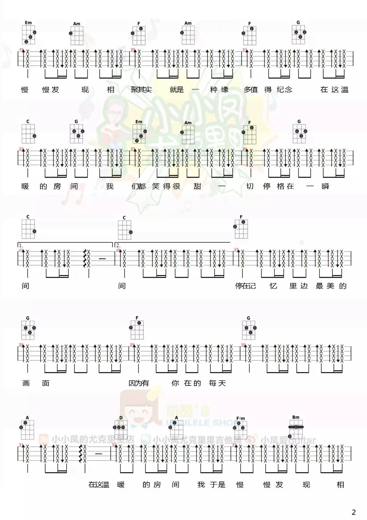 《房间》ukulele弹唱伴奏谱