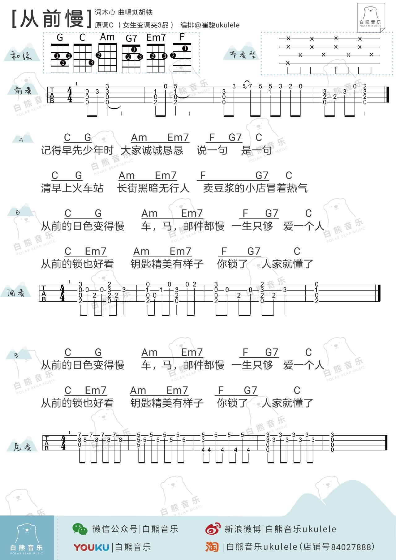 《从前慢》尤克里里弹唱谱