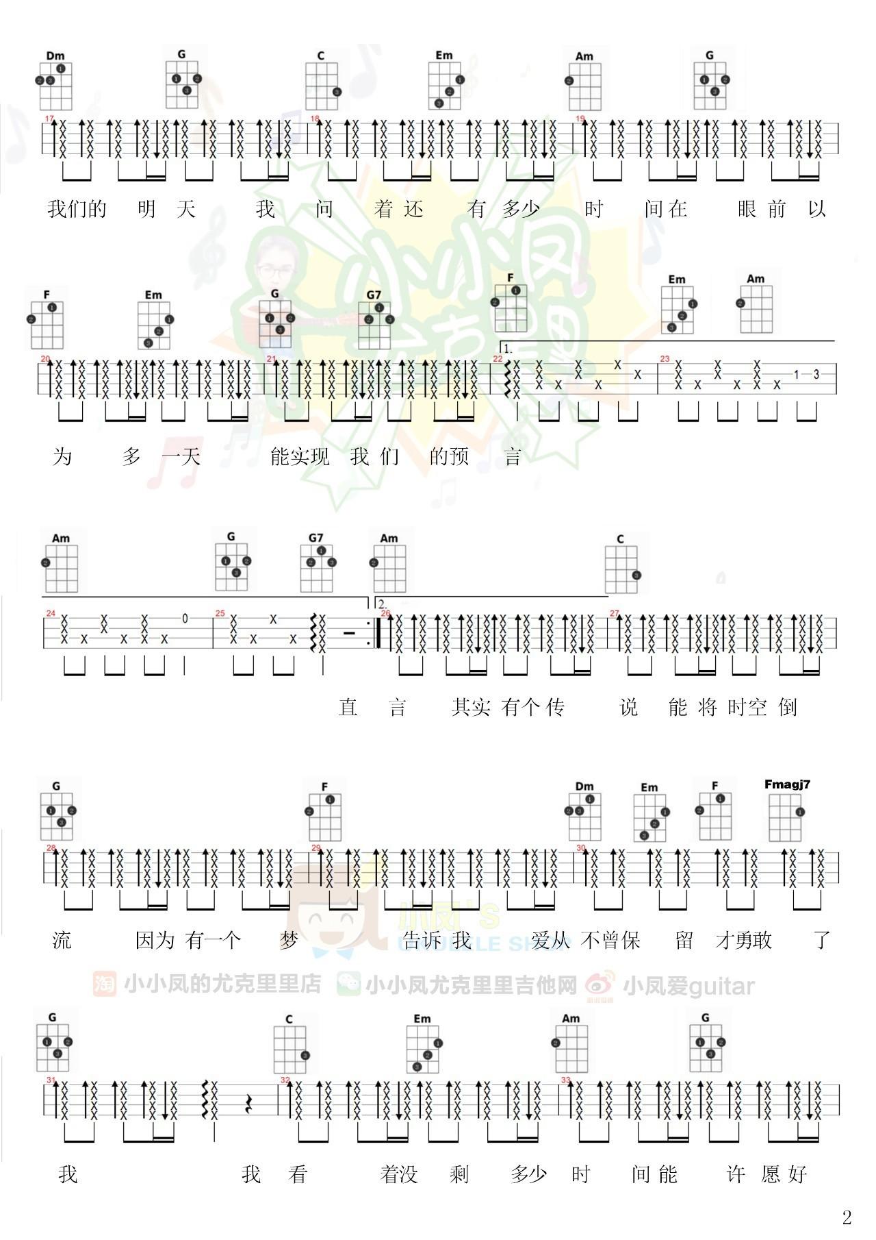 我们的明天ukulele四线谱