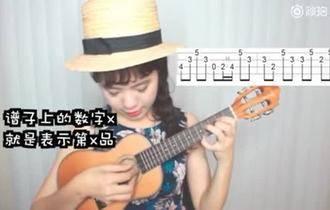 晴天尤克里里弹唱教学_sasa教学_附ukulele谱