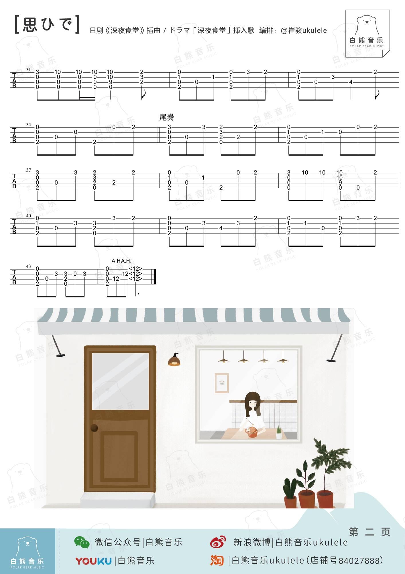 《思ひで》ukulele谱