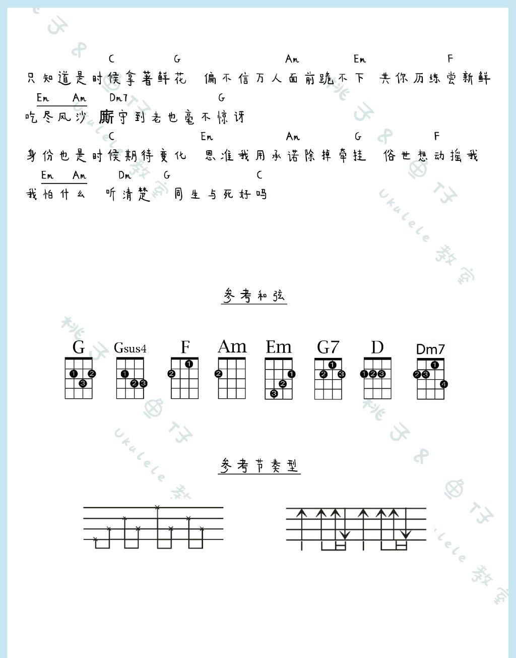 《我的宣言》ukulele谱