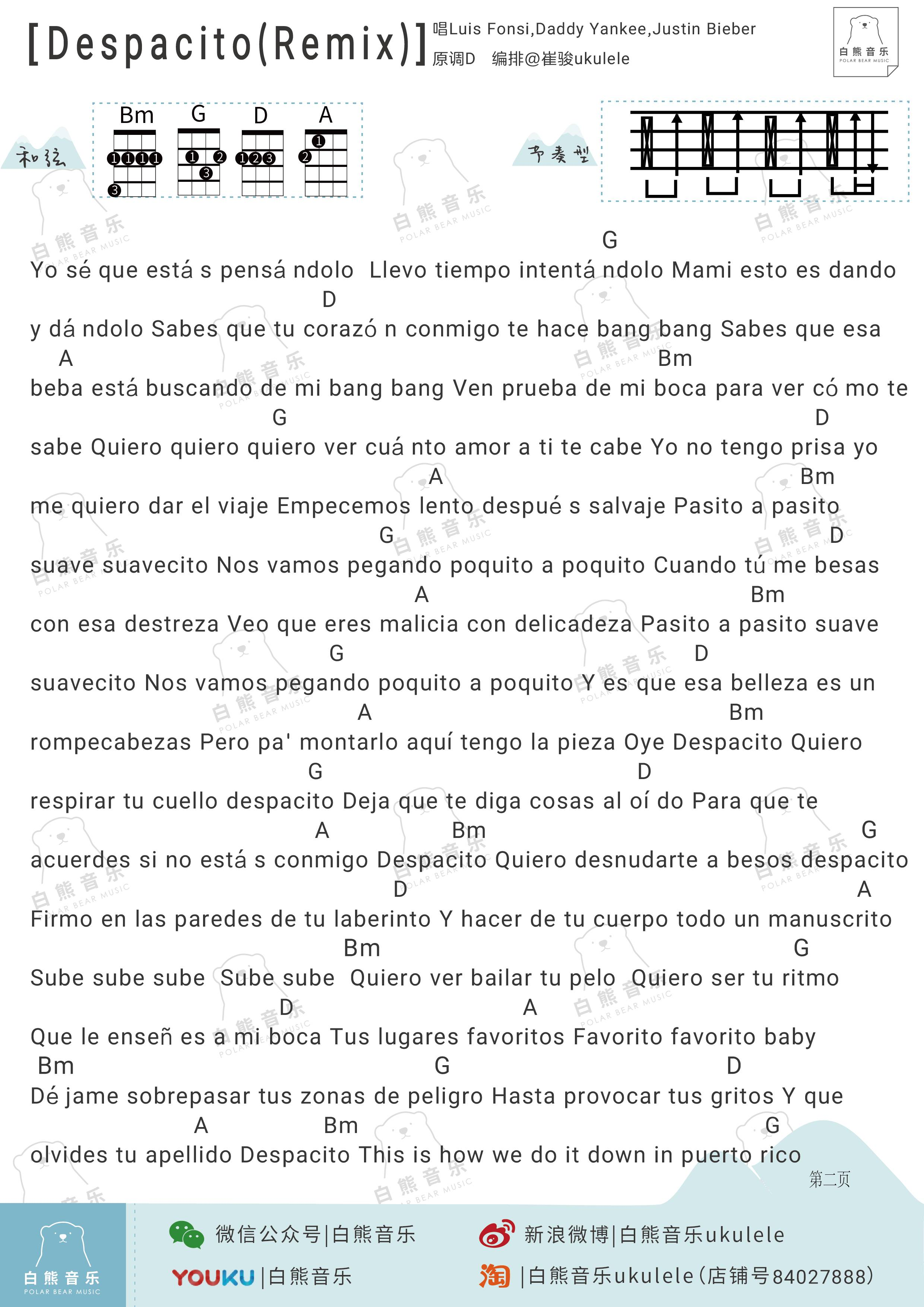 《Despacito》ukulele谱
