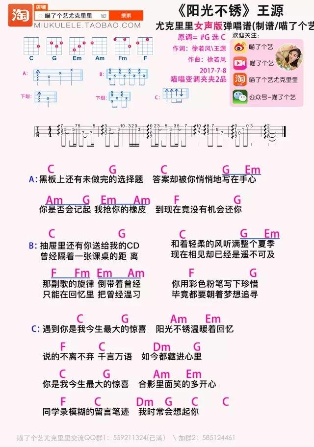 《阳光不锈》ukulele谱女生版