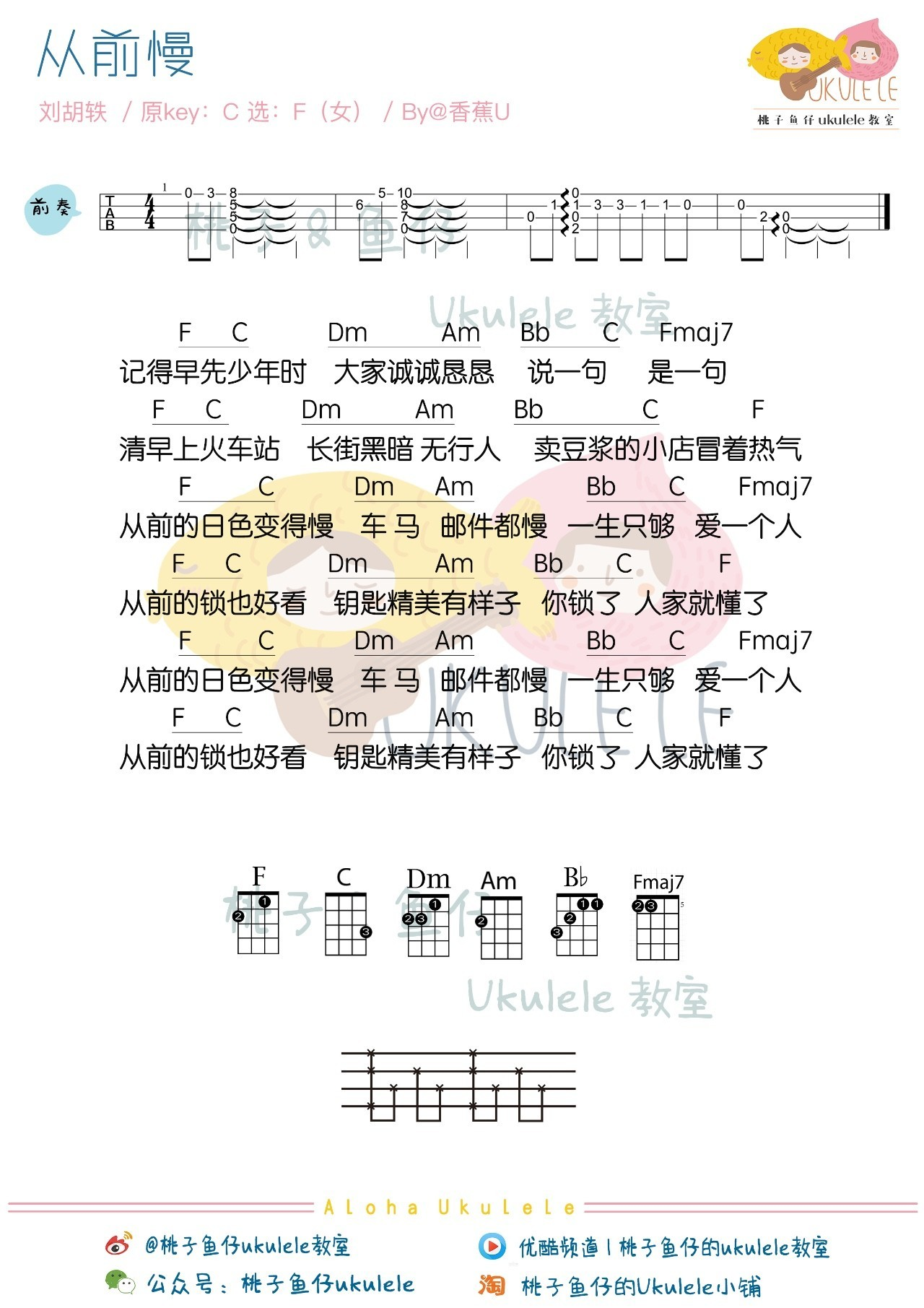 《从前慢》ukulele谱女生版