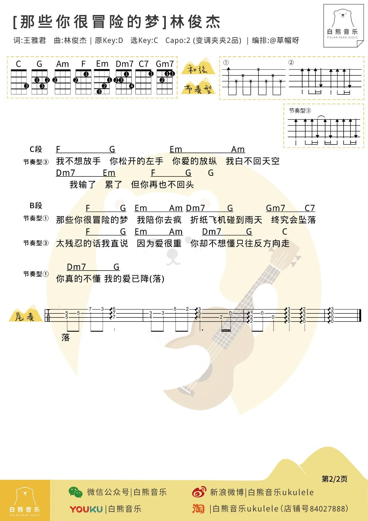 《那些你很冒险的梦》ukulele谱