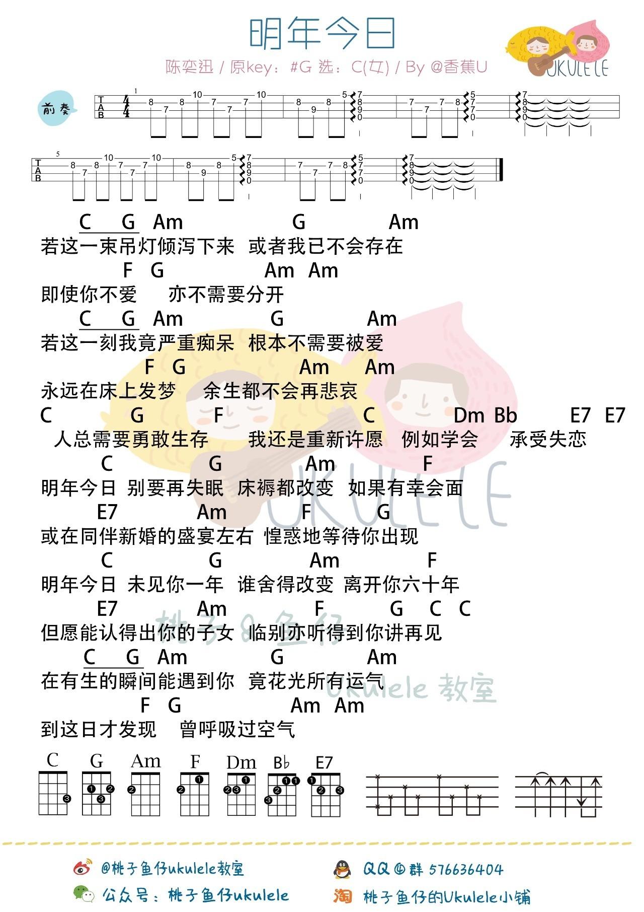 《明年今日》ukulele谱女生版