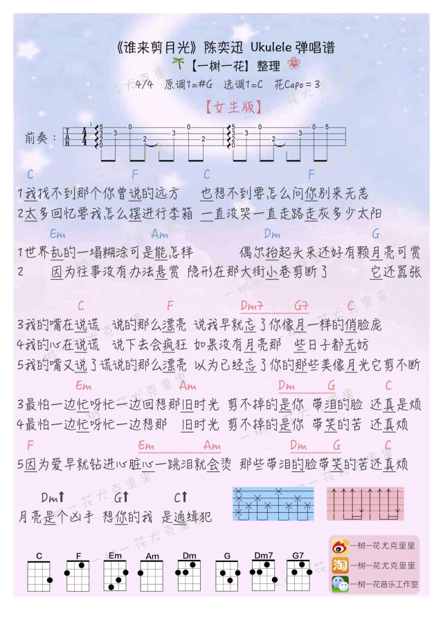 《谁来剪月光》ukulele谱女生版