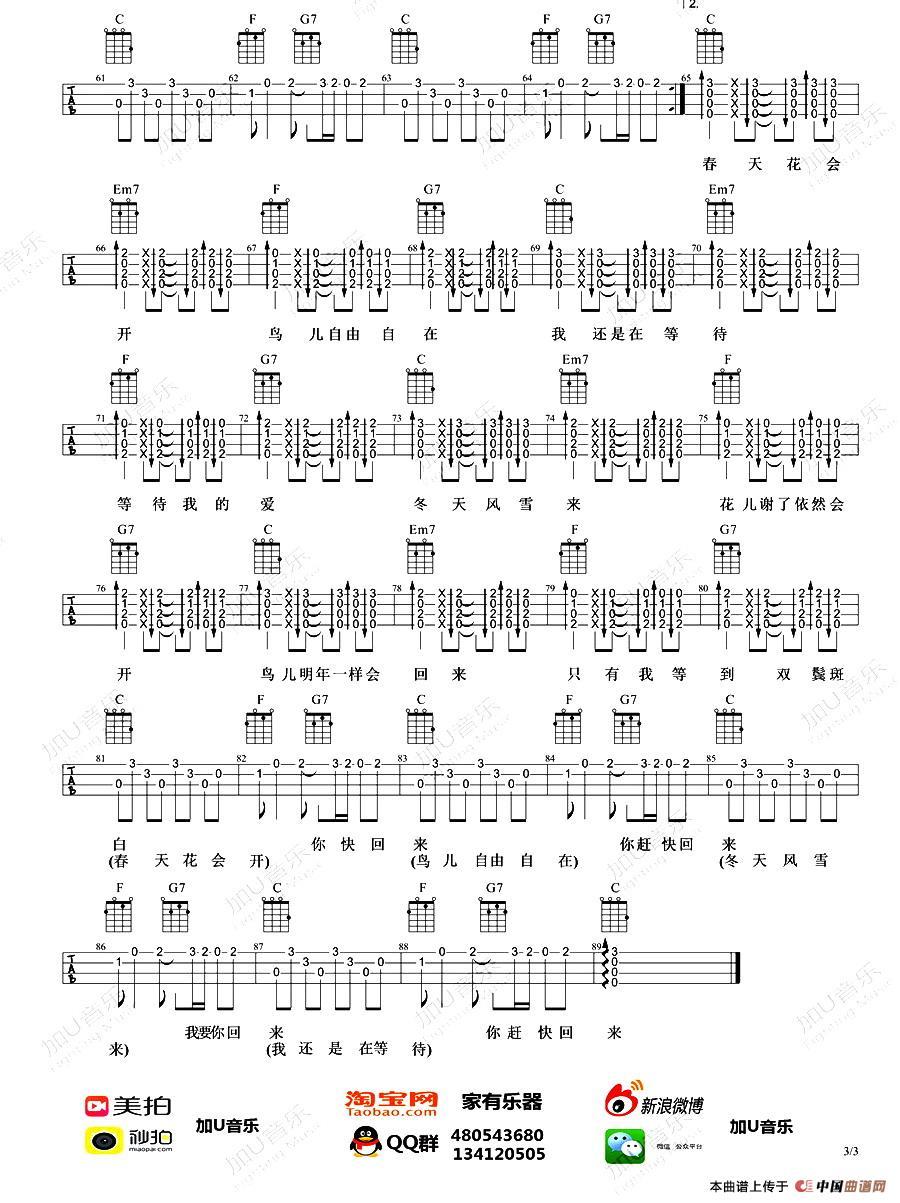 任贤齐《春天花会开》ukulele谱