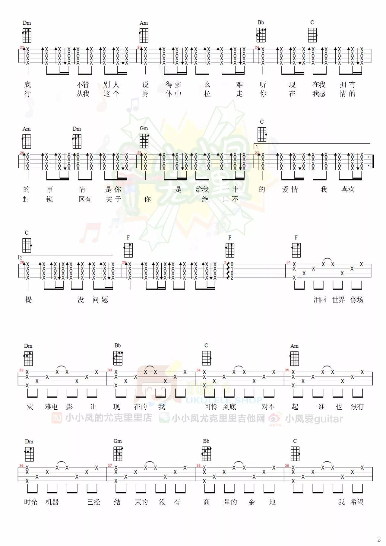 陈小春独家记忆吉他谱