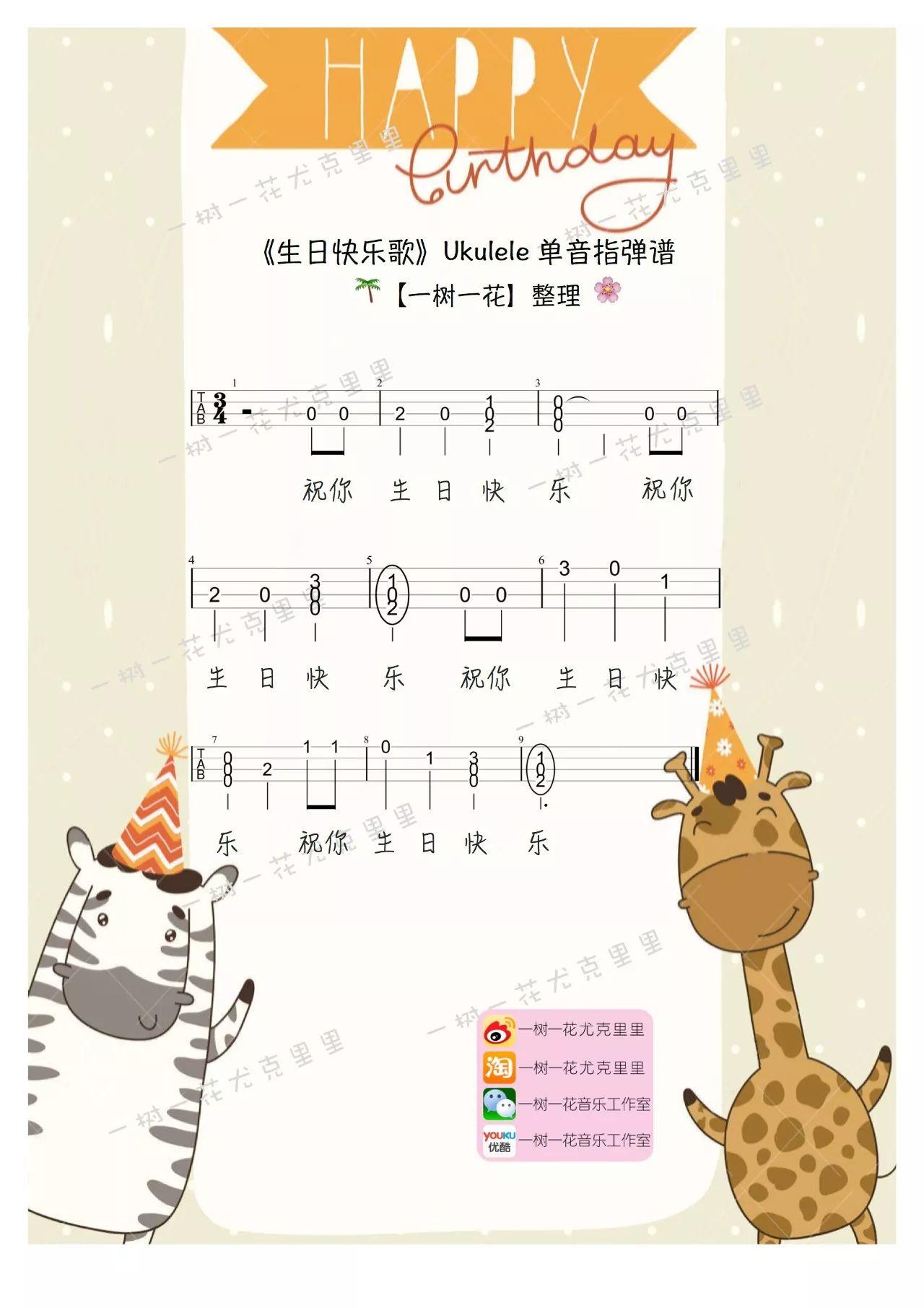 《生日快乐歌》指弹版谱子