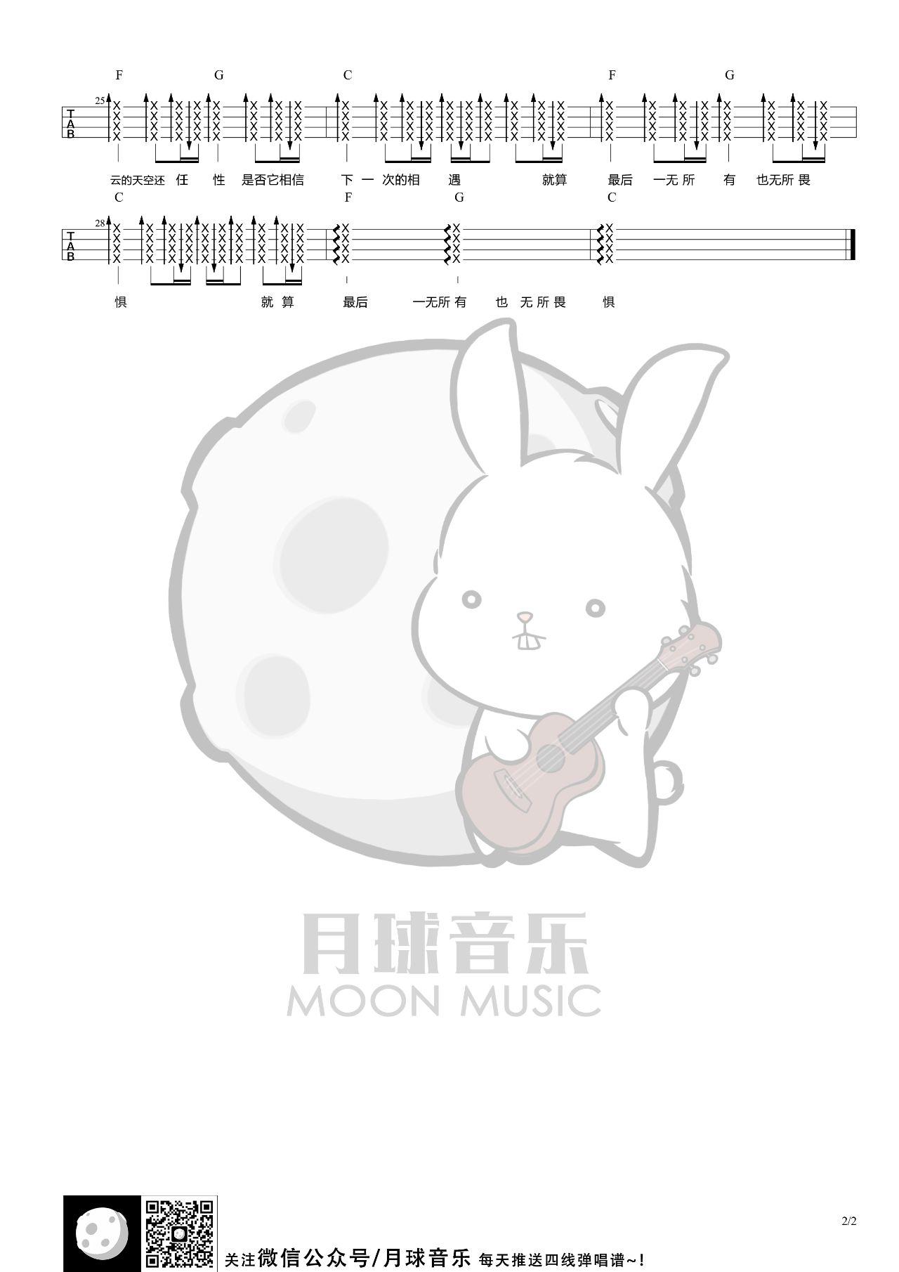 《广东十年爱情故事》ukulele谱