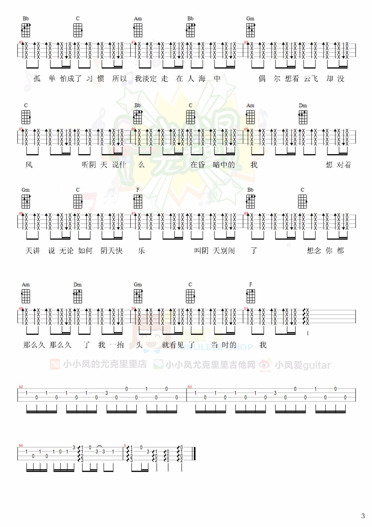 《阴天快乐》高清ukulele谱