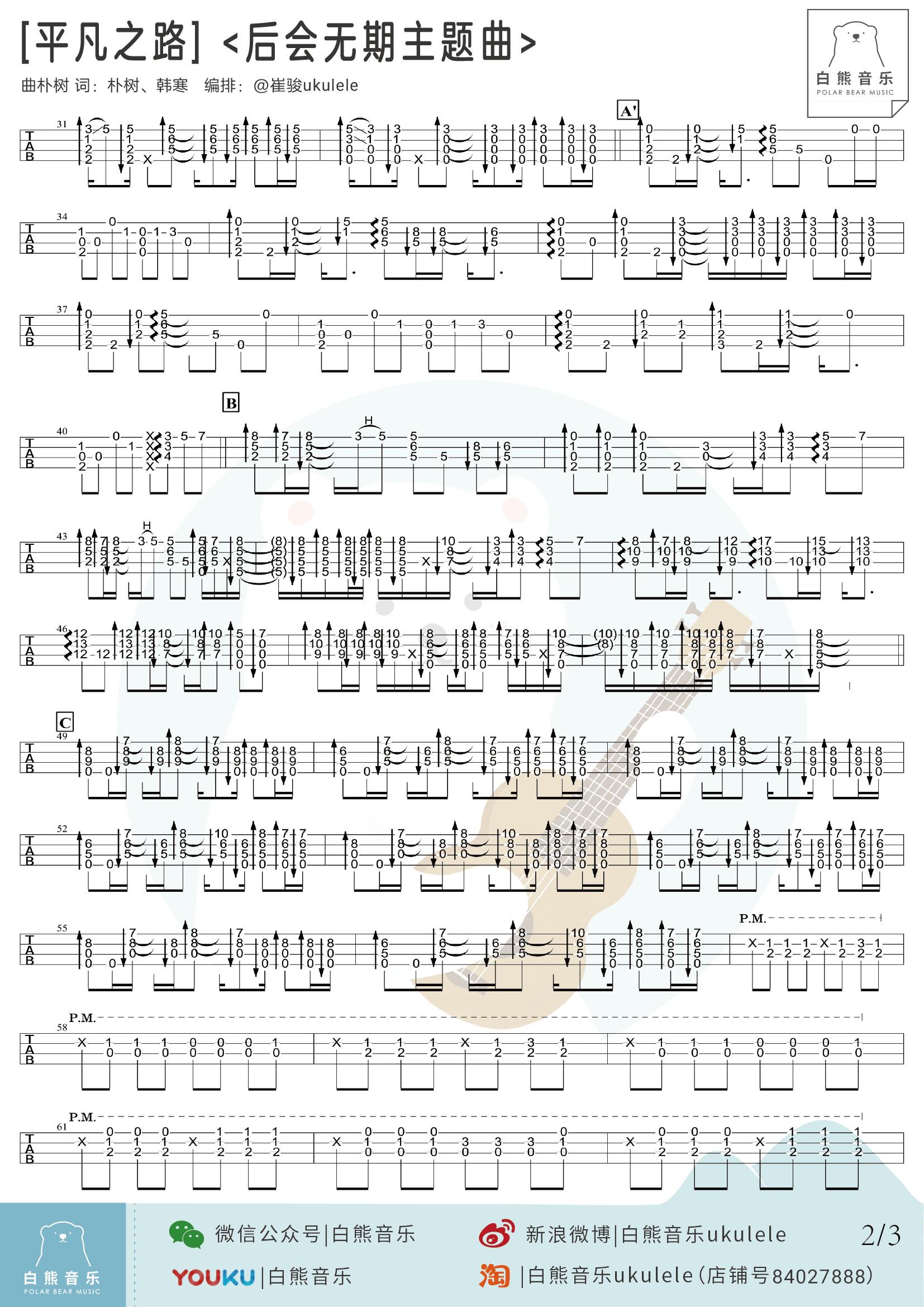 《平凡之路》高清指弹ukulele谱