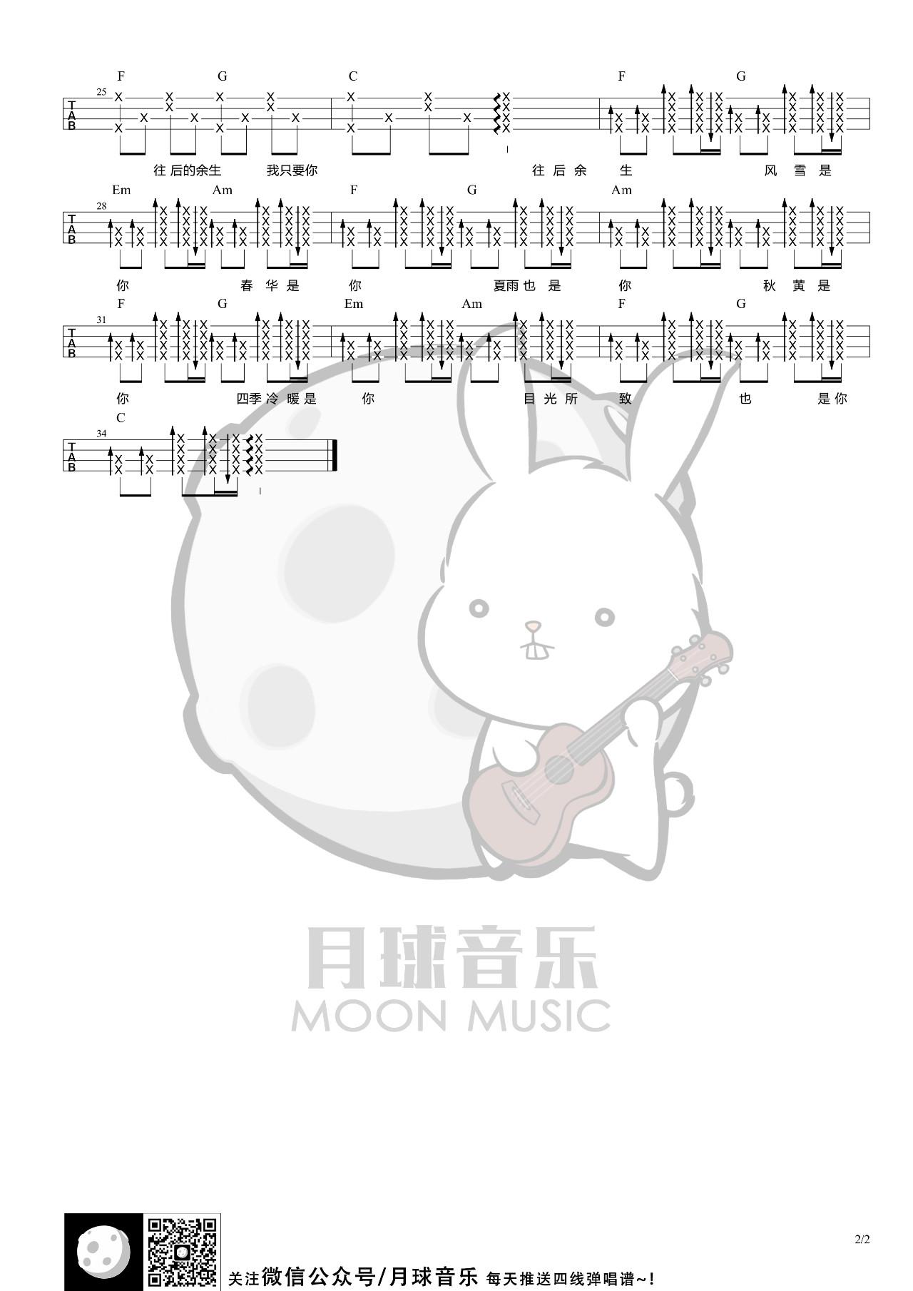 《往后余生》弹唱伴奏谱