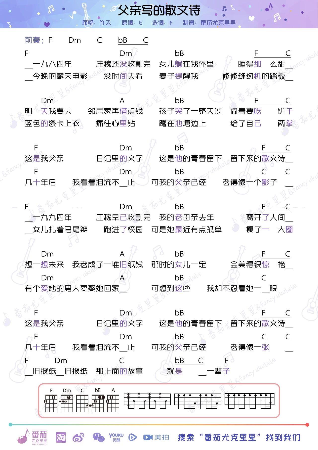《父亲写的散文诗》尤克里里谱