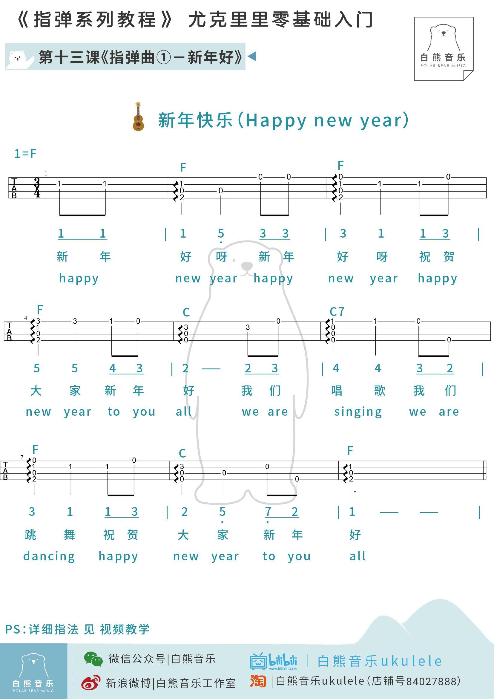 《新年好》尤克里里谱