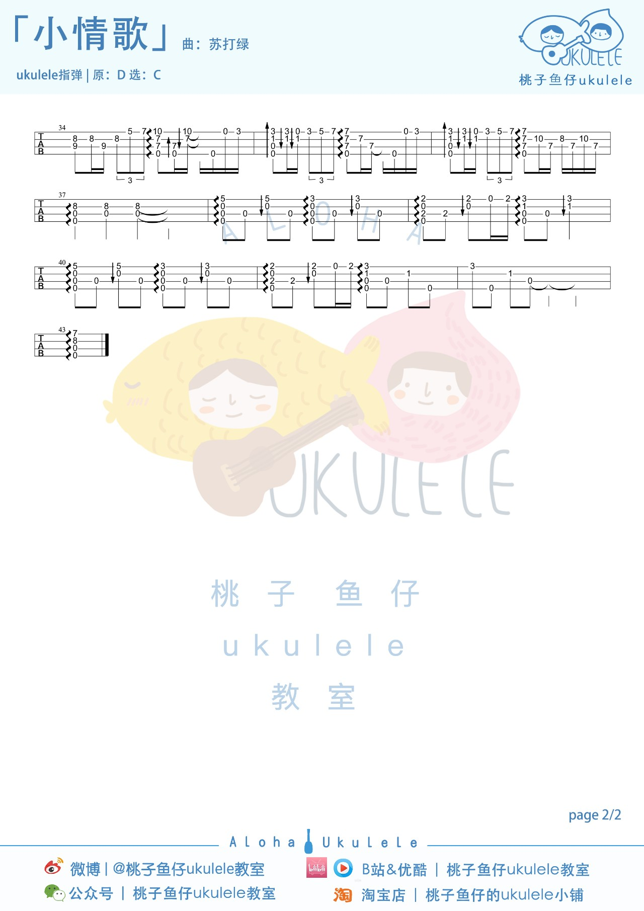 小情歌ukulele谱