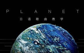 ラムジ《Planet》尤克里里谱_指弹独奏教学_高清四线谱