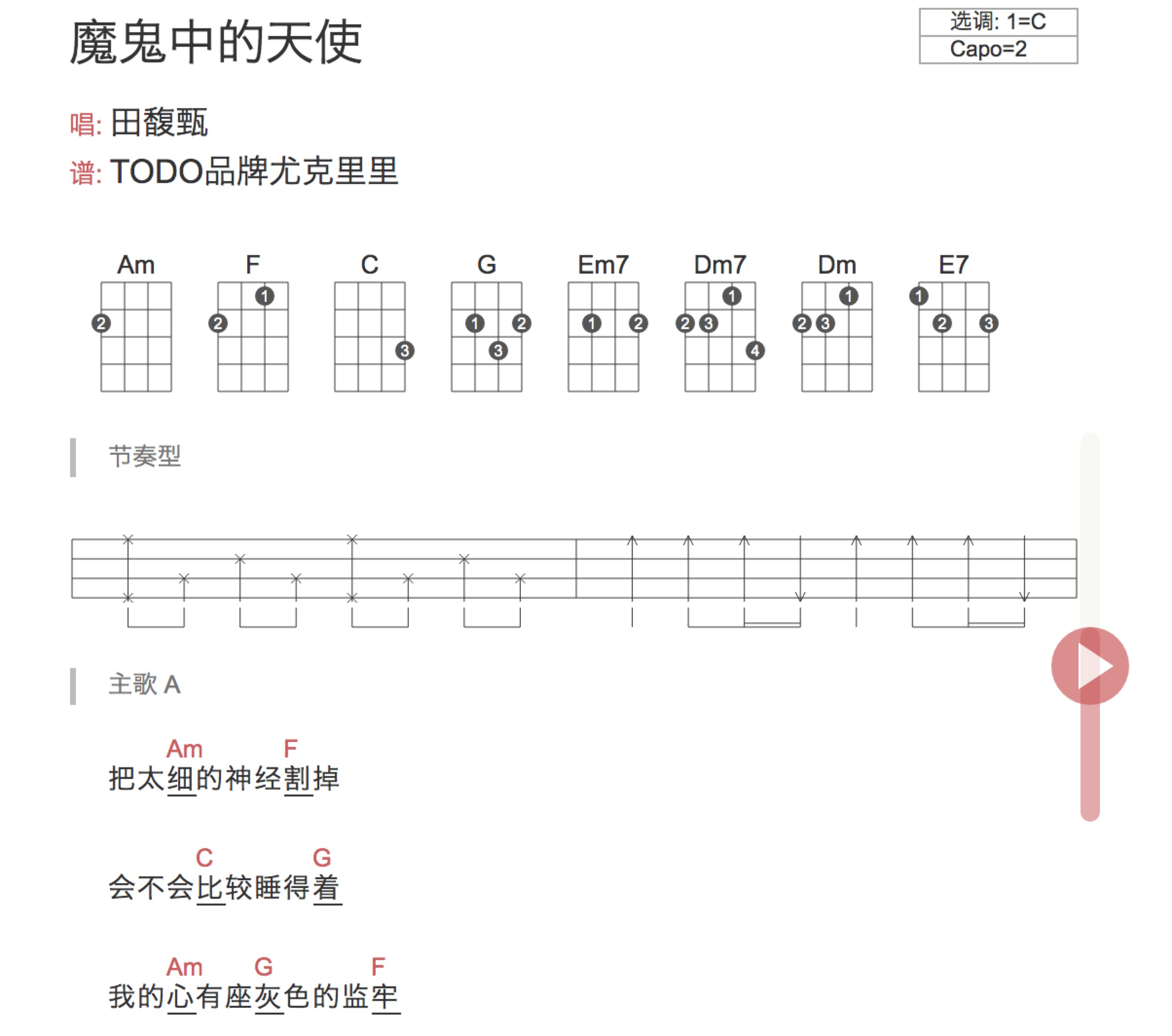 《魔鬼中的天使》高清ukulele谱