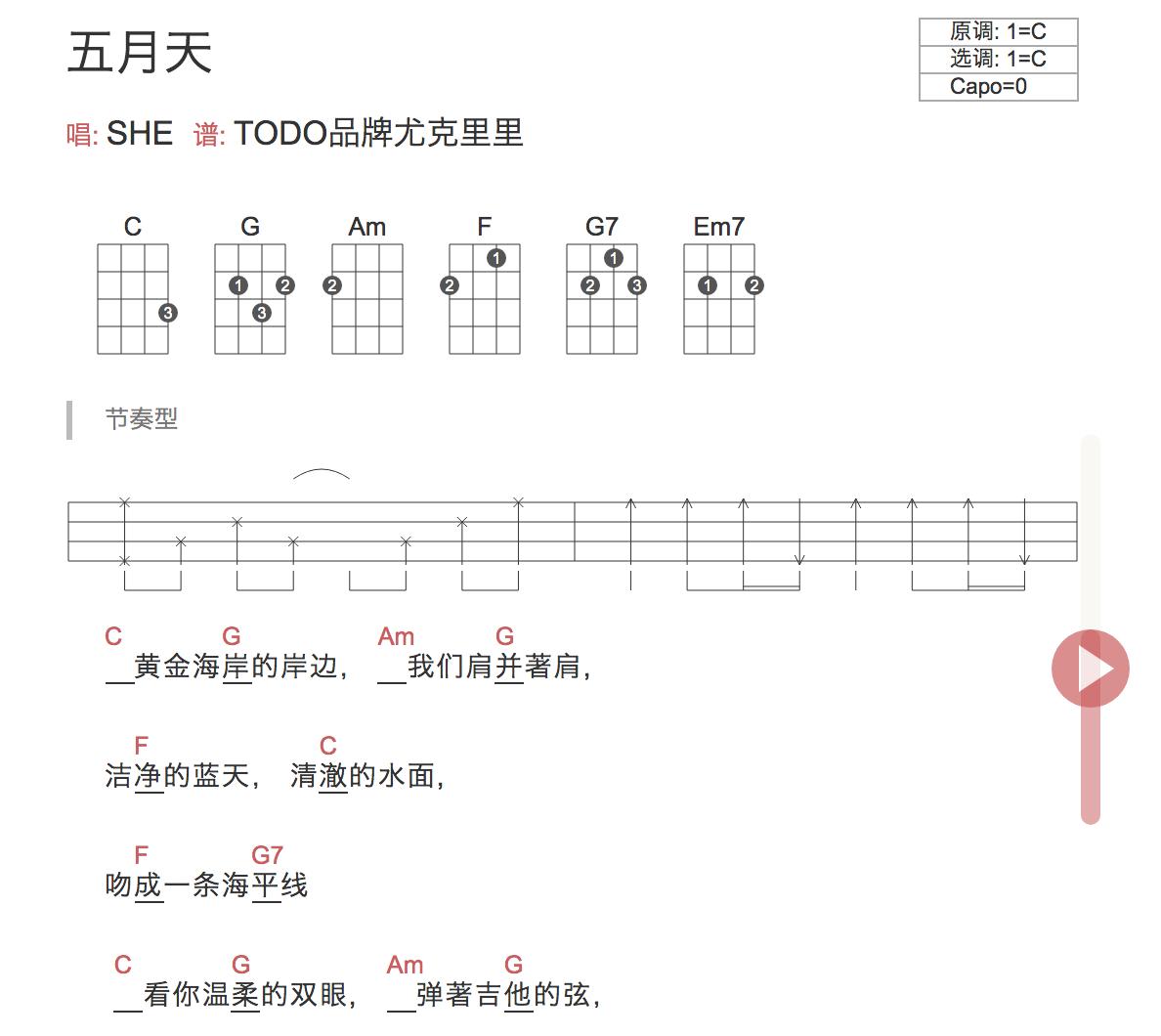 《五月天》ukulele谱