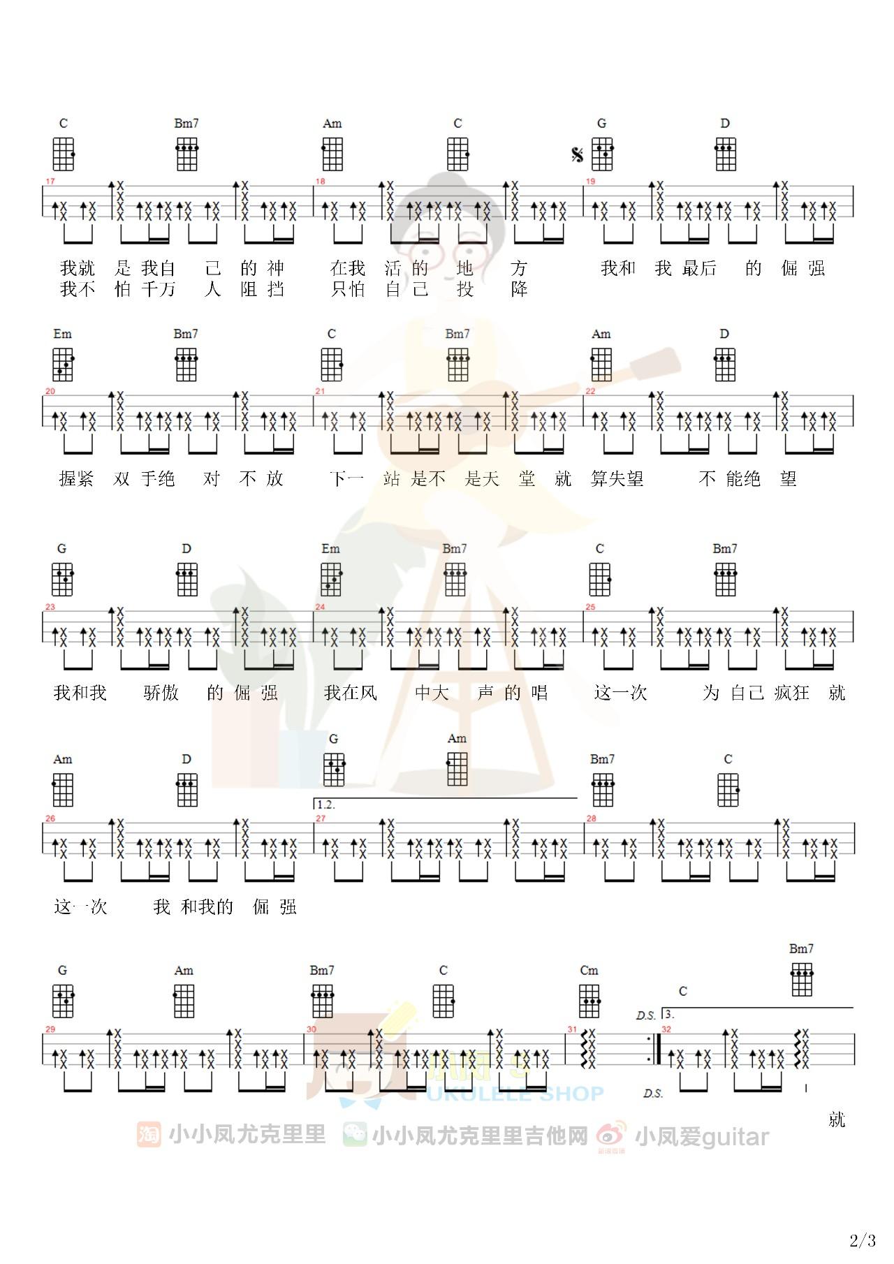 《倔强》ukulele弹唱伴奏谱