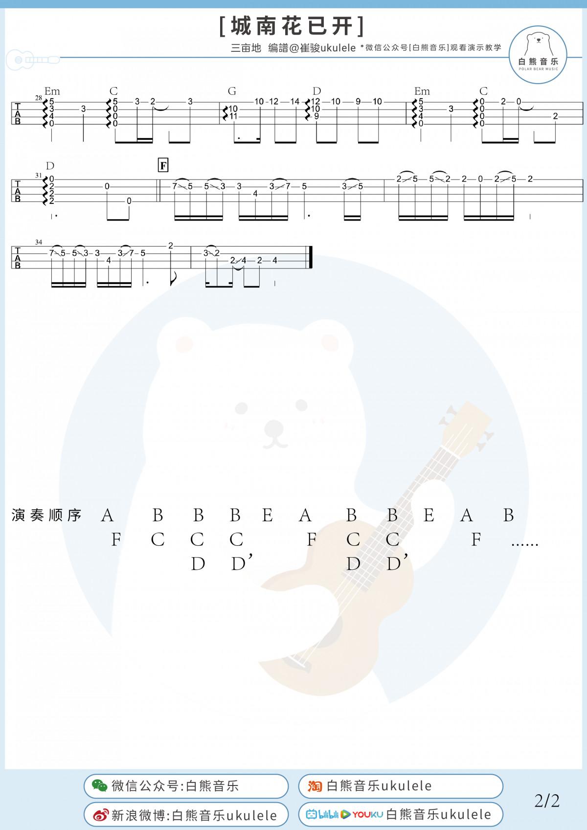 《城南花已开》高清ukulele谱