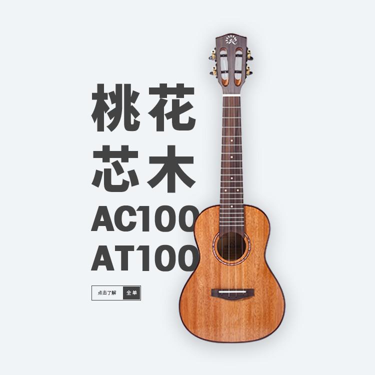 Realsun瑞声 AC/AT100 桃花芯木全单尤克里里