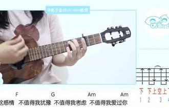 不值得尤克里里谱_梦飞船_《不值得》ukulele弹唱教学
