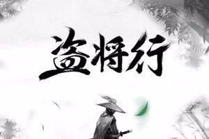 盗将行尤克里里谱_超简单版_指弹谱_花粥/马雨阳