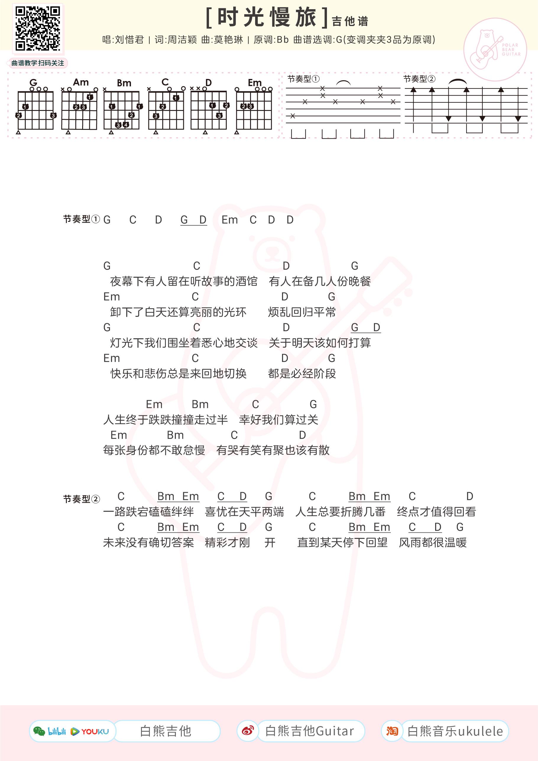 《时光慢旅》吉他谱
