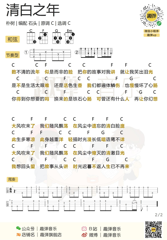 清白之年ukulele谱