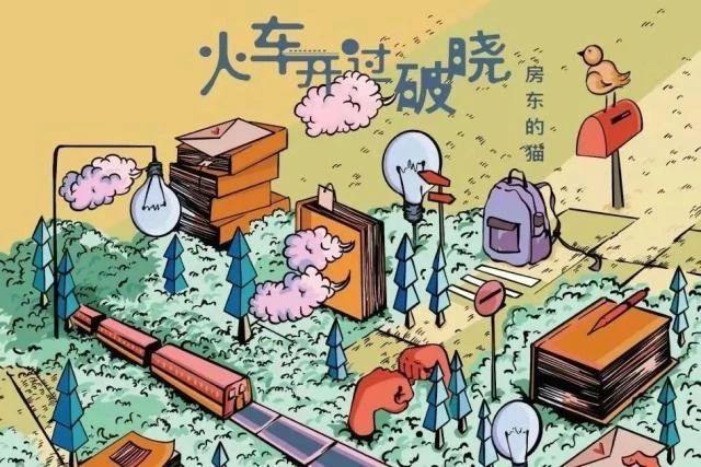房东的猫火车开过破晓