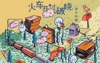 火车开过破晓尤克里里谱_房东的猫_G调指法弹唱谱