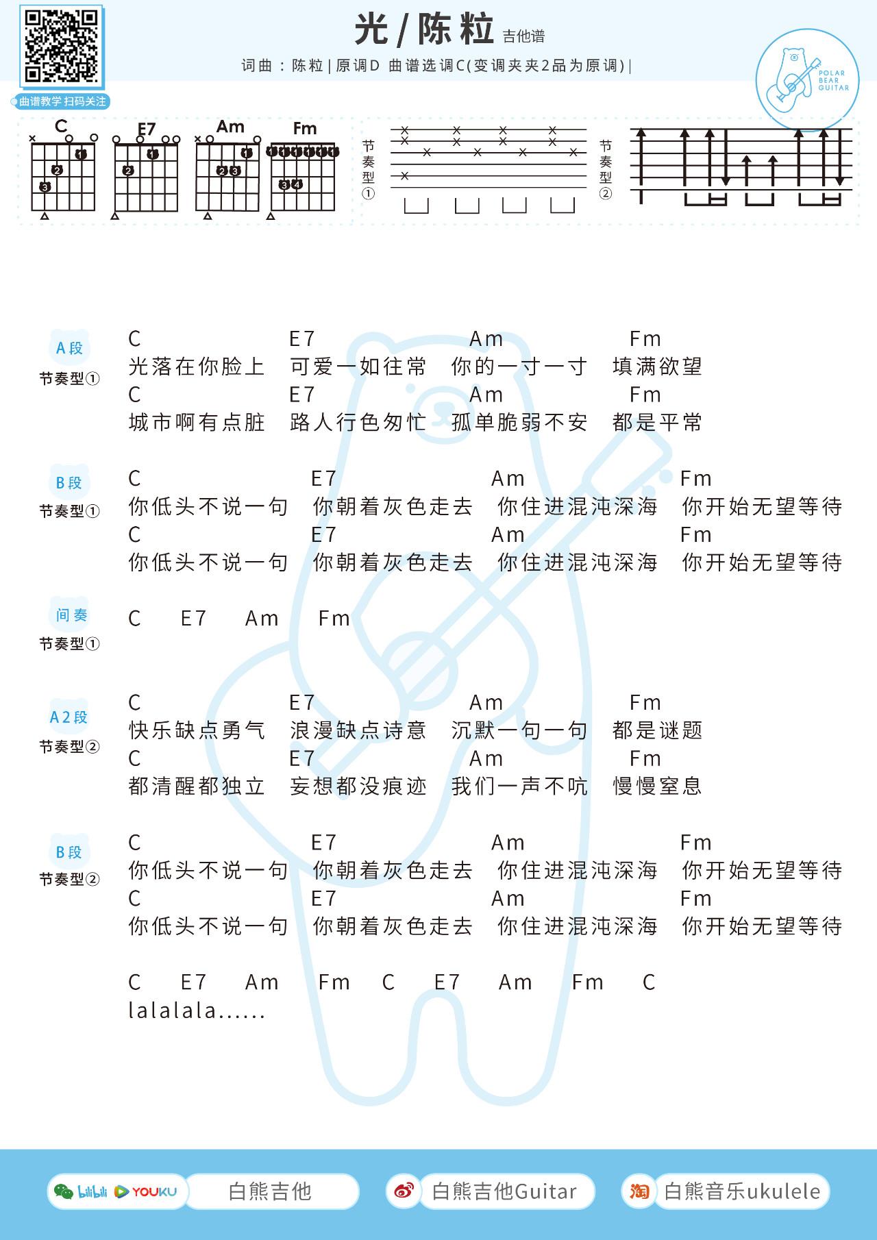 《光》吉他谱