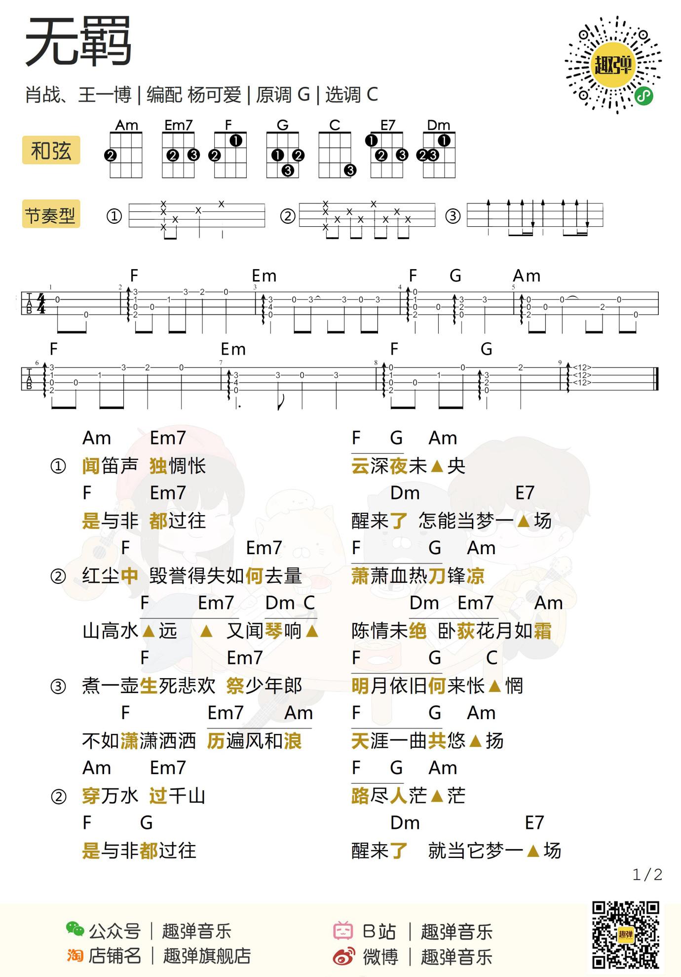 《无羁》尤克里里弹唱谱-1