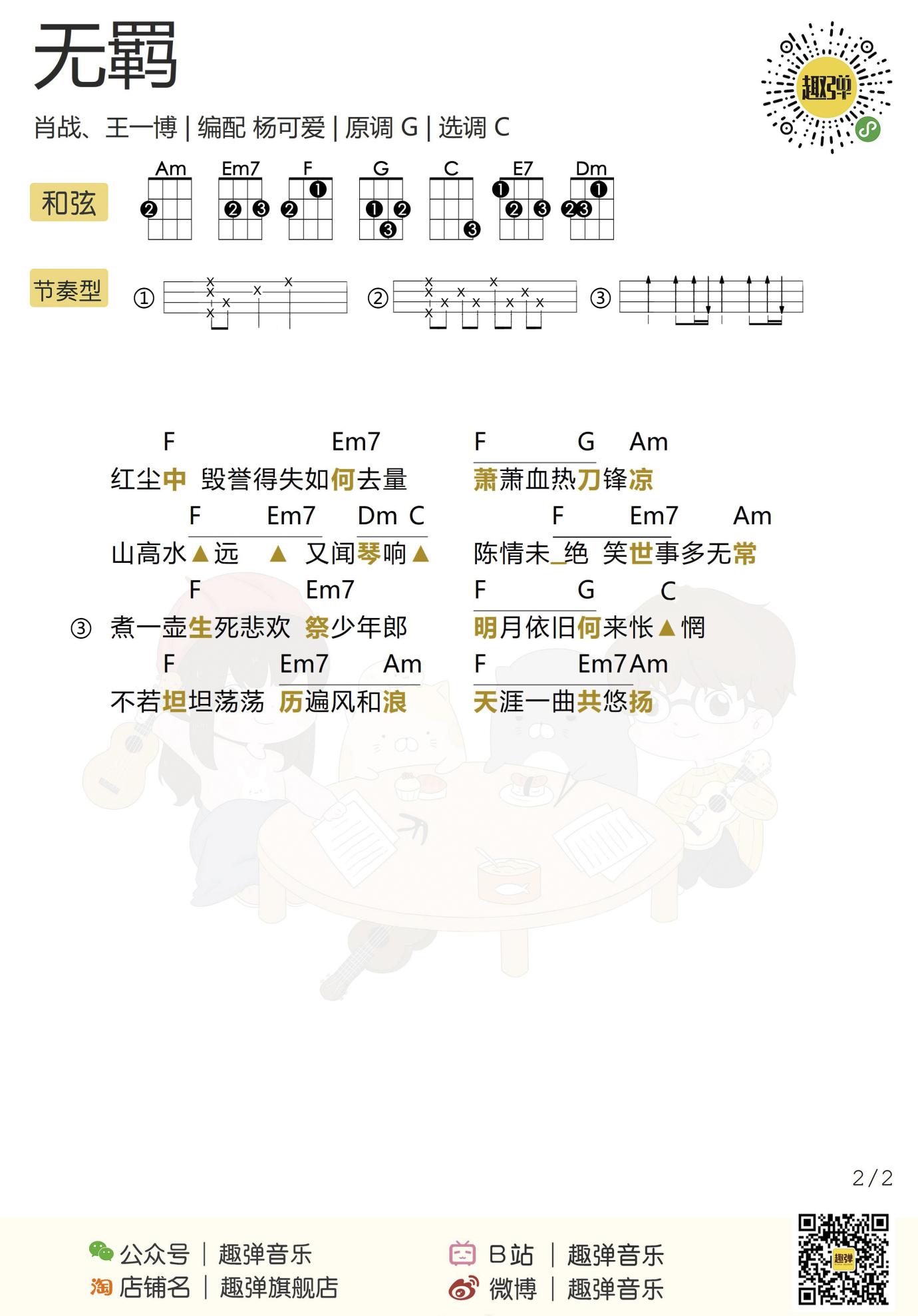 《无羁》尤克里里弹唱谱-2