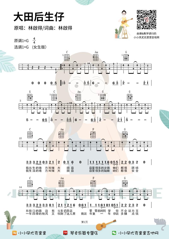 「大田后生仔」尤克里里弹唱曲谱(女生版)-1