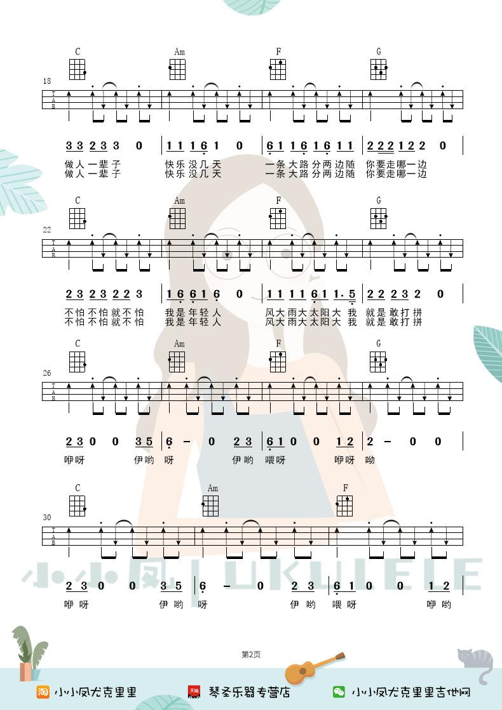 「大田后生仔」尤克里里弹唱曲谱(女生版)-2