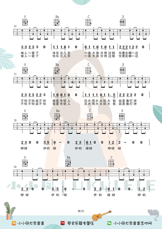 「大田后生仔」尤克里里弹唱曲谱(南生版)-2