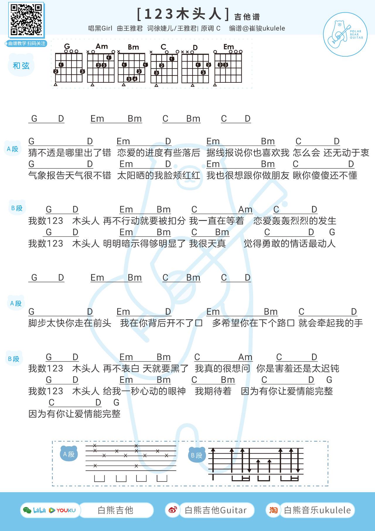 《123木头人》吉他谱