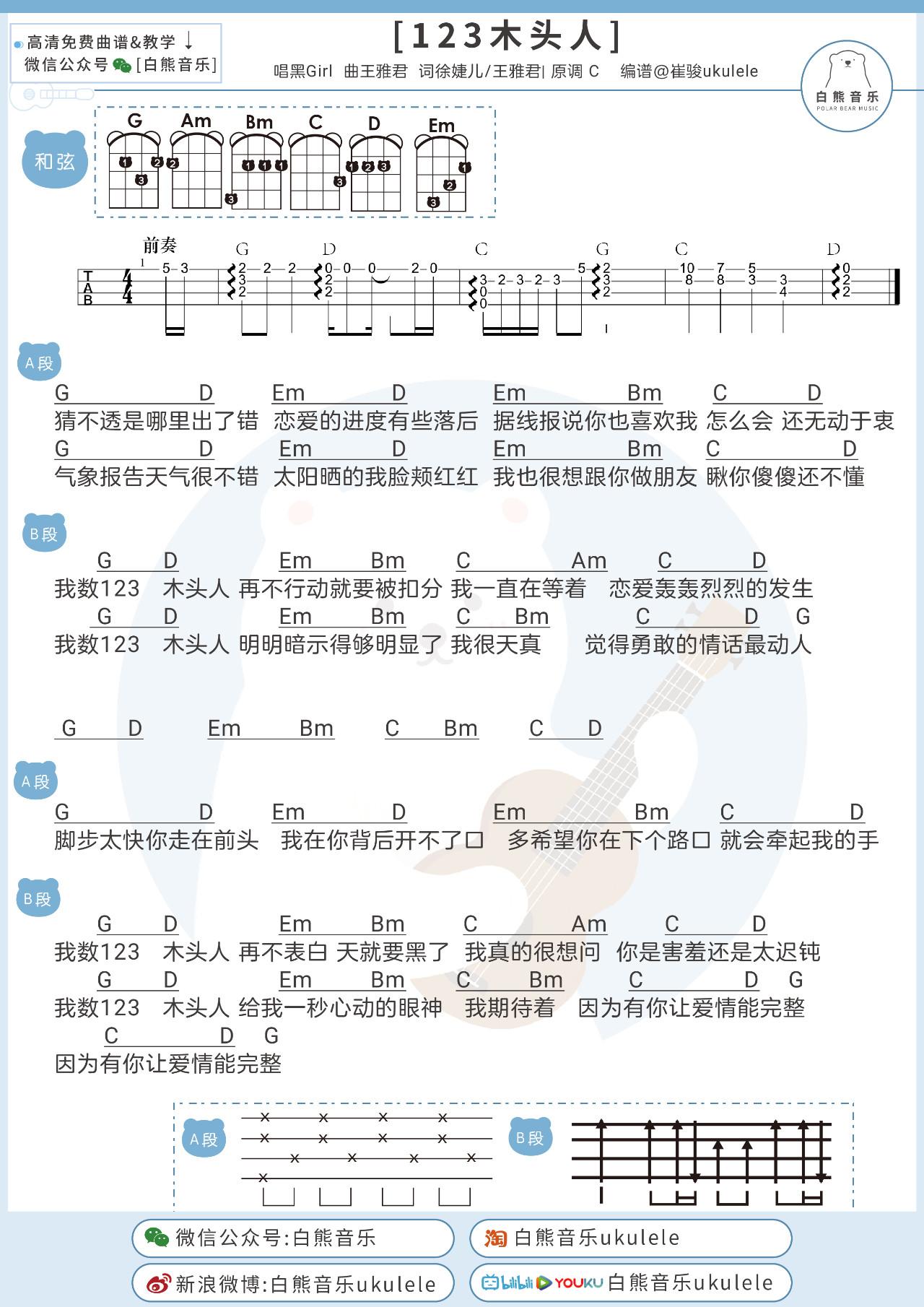 《123木头人》尤克里里谱