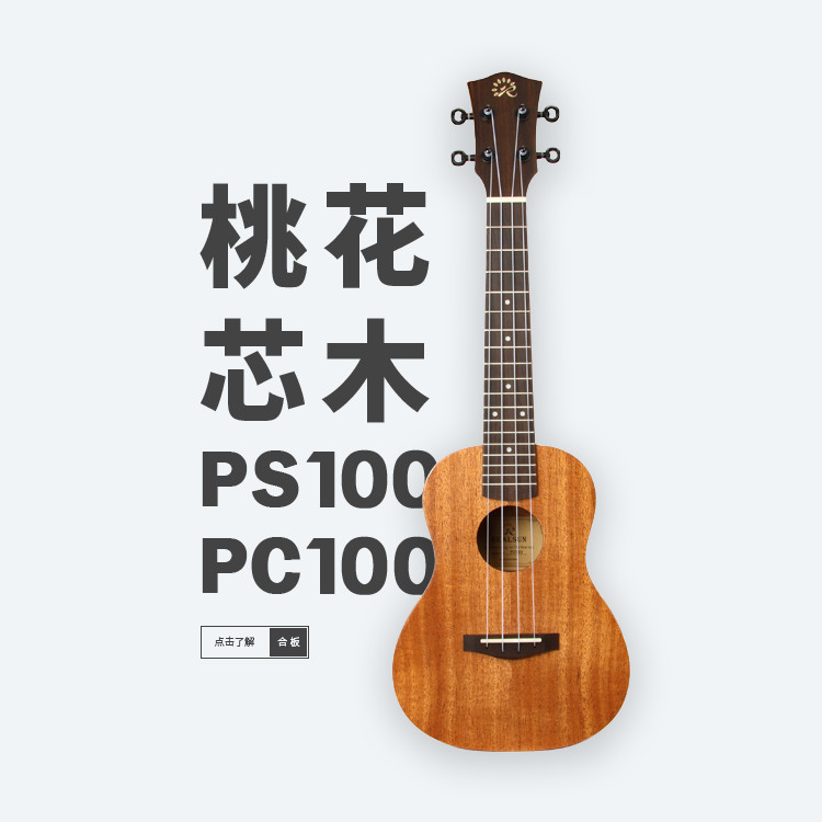 Realsun瑞声 PS/PC100 全桃花芯入门合板尤克里里